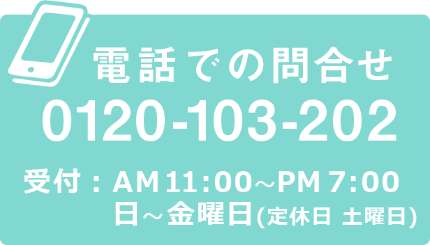 0120-103-202