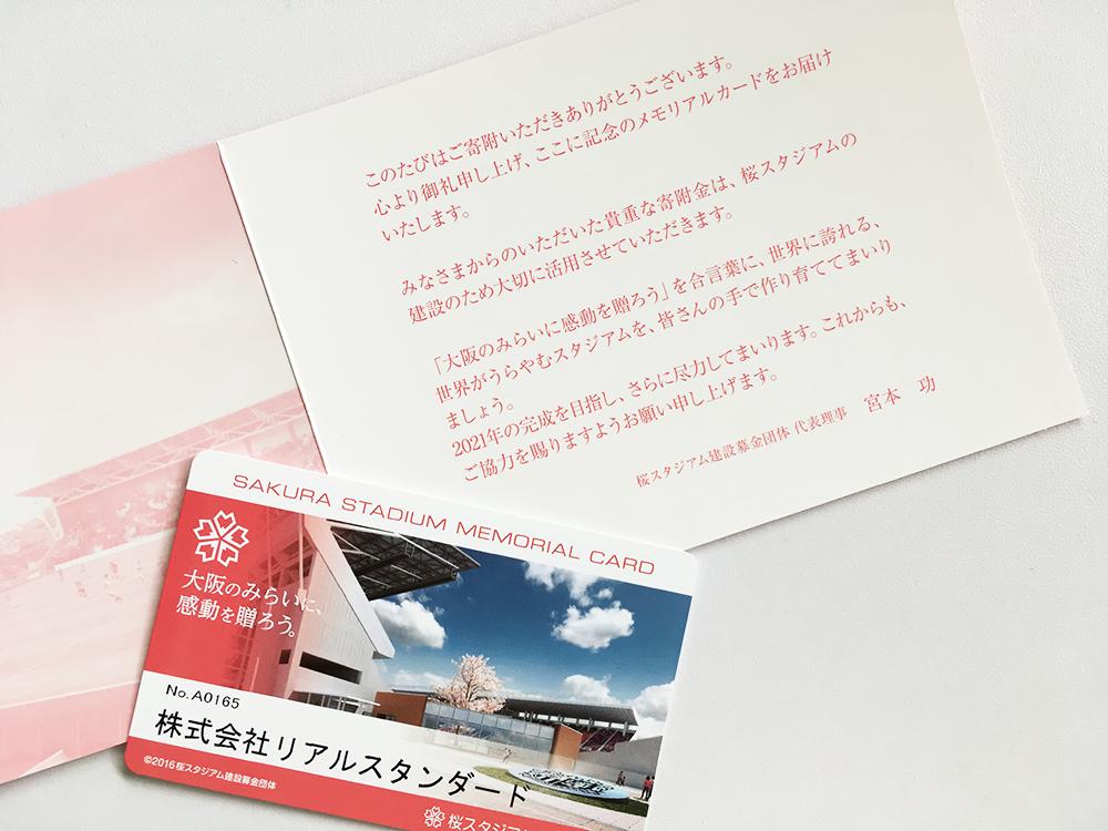 桜スタジアムメモリアルカード