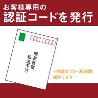 kaitori-code