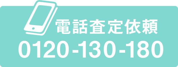 電話査定依頼 0120-130-180