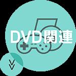 DVD関連