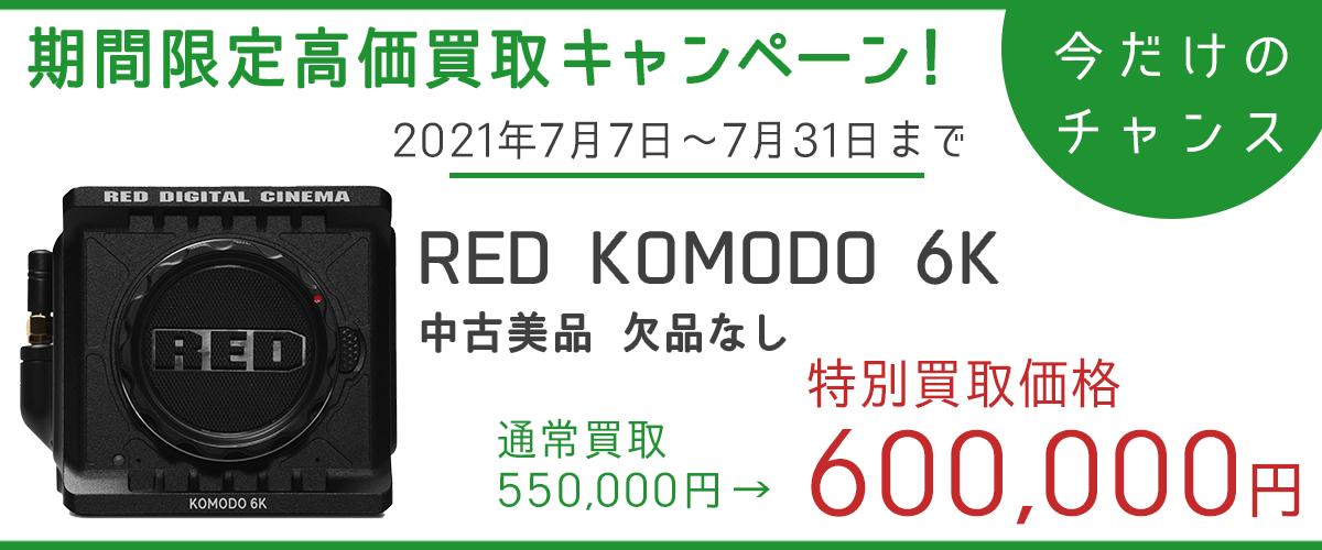 RED KOMODO 6K高価買取キャンペーン