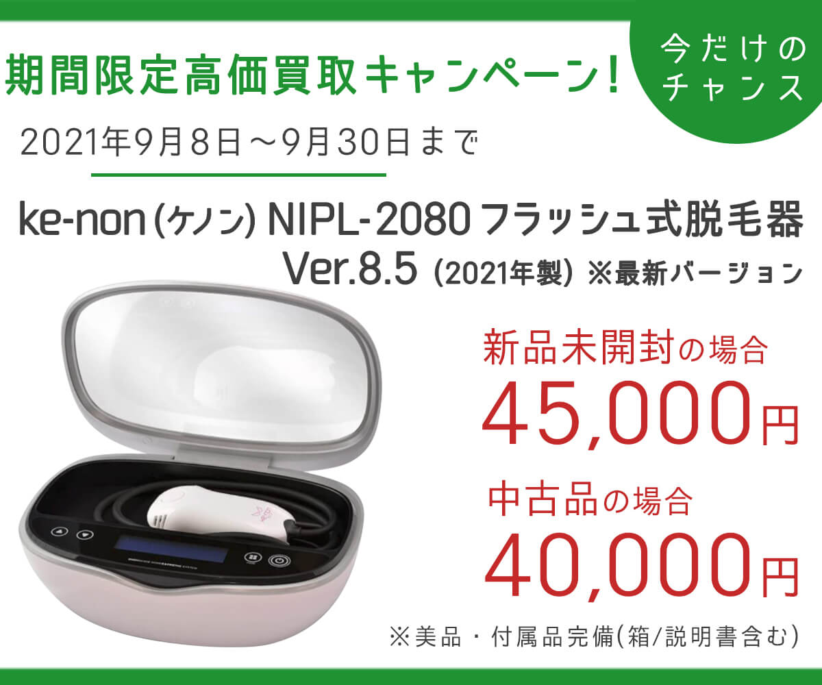 ke-non (ケノン) NIPL-2080 フラッシュ式脱毛器 Ver.8.5 (2021年製) ※最新バージョン 高価買取キャンペーン